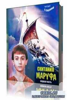 Александр Водяной - Скитания Маруфа (Аудиокнига)