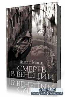 Томас Манн - Смерть в Венеции (Аудиокнига)