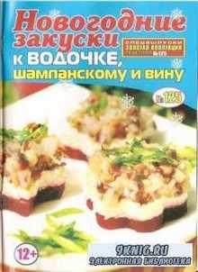 Золотая коллекция рецептов №125, 2012. Новогодние закуски к водочке, шампан ...
