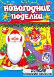 Новогодние поделки - Дед мороз