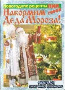 Пир горой. Накормим Деда Мороза