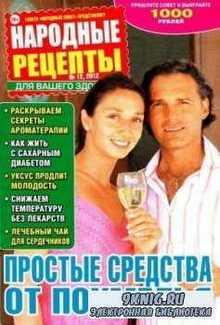 Народные рецепты №12, 2012