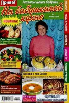 На бабушкиной кухне № 1 2013