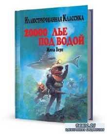 Жюль Верн. 20000 лье под водой (Аудиокнига)
