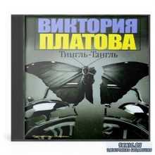 Виктория Платова - Тингль-Тангль (аудиокнига)