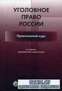 под ред. Бастрыкина А.И.. Уголовное право России. Практический курс.