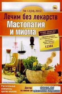 Лечим без лекарств № 12 2012 Мастопатия и миома