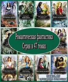 Романтическая фантастика. Серия в 47 томах (2011 – 2012) FB2, RTF