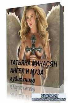 Татьяна Минасян - Ангел и Муза (Аудиокнига)