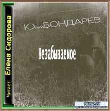 Бондарев Юрий  - Незабываемое (Аудиокнига)