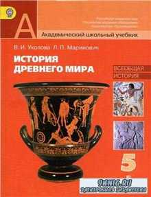 История Древнего мира. 5 класс: учебник для общеобразовательных учреждений