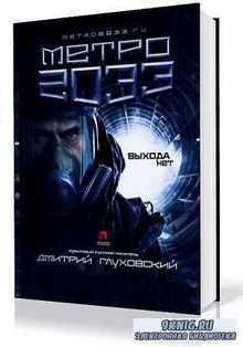Метро 2033 (Аудиокнига) читает Герасимов В.