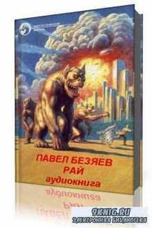 Павел Безяев - Рай (Аудиокнига)