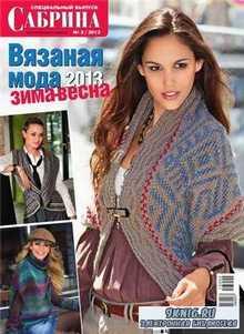 Сабрина Спецвыпуск № 2 2013 Вязаная мода 2013 зима - весна
