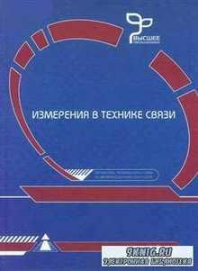 Измерения в технике связи (2008) PDF, DjVu
