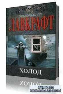 Г. Ф. Лавкрафт - Холод (Аудиокнига)
