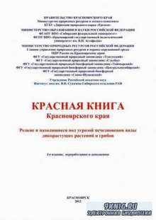 . Красная книга Красноярского края, т.2.
