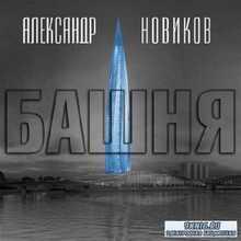 Александр Новиков – Башня (Аудиокнига)