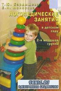 Логопедические занятия в детском саду. 2-я младшая группа