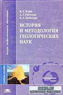 История и методология геологических наук