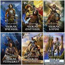 Дравин Игорь. Цикл книг Чужак (8 книг)