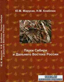 Марусик Ю.М., Ковблюк Н.М.. Пауки (Arachnida, Aranei) Сибири и Дальнего Вос ...