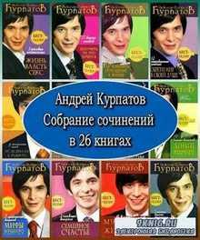 ������ ��������. �������� ��������� � 26 ������ (2005 � 2009) PDF, RTF, DOC