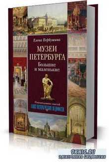 Е. Первушина - Музеи Петербурга. Большие и маленькие