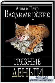 Анна и Петр Владимирские - Грязные деньги