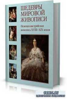 Шедевры мировой живописи. Немецко-австрийская живопись XVIII-XIX веков