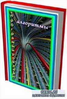 Программирование. Алгоритмы