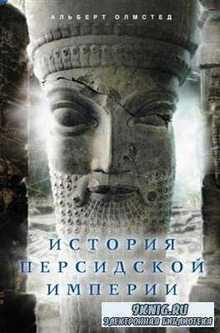 История Персидской империи (2012) FB2, RTF, PDF