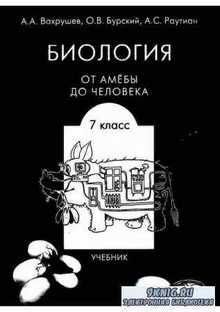 Вахрушев А.А., Бурский О.В., Раутиан А.С.. Биология (От амебы до человека).