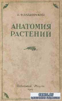 Раздорский В.Ф.. Анатомия растений.