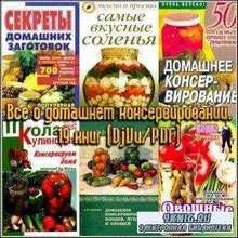 Все о домашнем консервировании. 19 книг