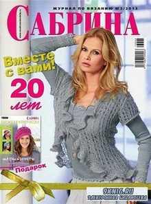 Сабрина №2 2013