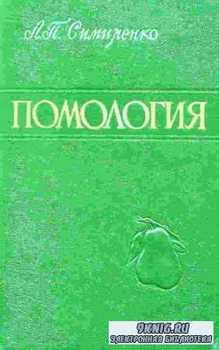 Л.П.Симиренко. Помология, т.2.