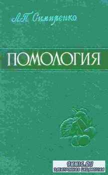 Л.П.Симиренко. Помология, т.3.
