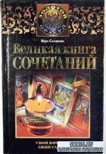 В.А. Склярова. Великая книга сочетаний. Узнай варианты своей судьбы.