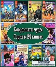 Координаты чудес. Серия в 194 томах (1993 – 2006) FB2