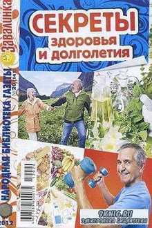 Народная библиотека газеты Завалинка № 20 2012 Секреты здоровья и долголети ...