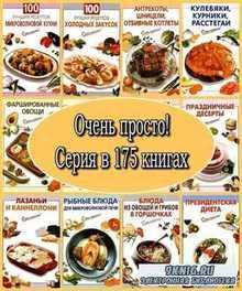 Очень просто! Серия в 175 книгах (2002 – 2010) PDF, DjVu