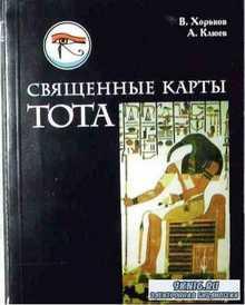 Хорьков В.М., Клюев A.Г.. Священные карты Тота.