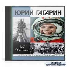 Данилкин Лев - Юрий Гагарин (Аудиокнига)