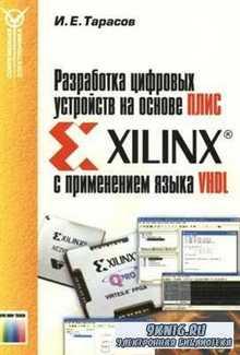Разработка цифровых устройств на основе ПЛИС Xilinx с применением языка VHD ...