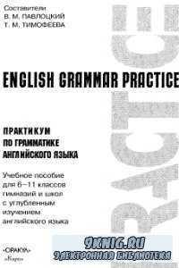 English Grammar Practice. Практикум по грамматике английского языка