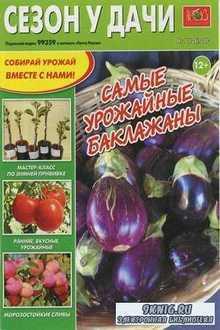 Сезон у дачи № 1 2013