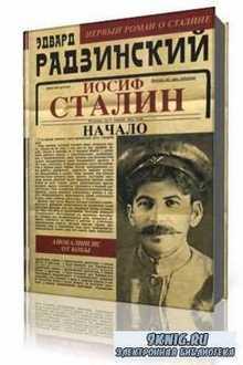 Э.Радзинский - Иосиф Сталин (Аудиокнига)