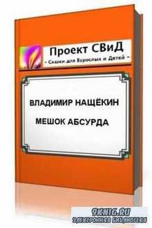 Владимир Нащекин - Мешок абсурда (Аудиокнига)