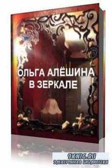 Ольга Алешина - В зеркале (Аудиокнига)